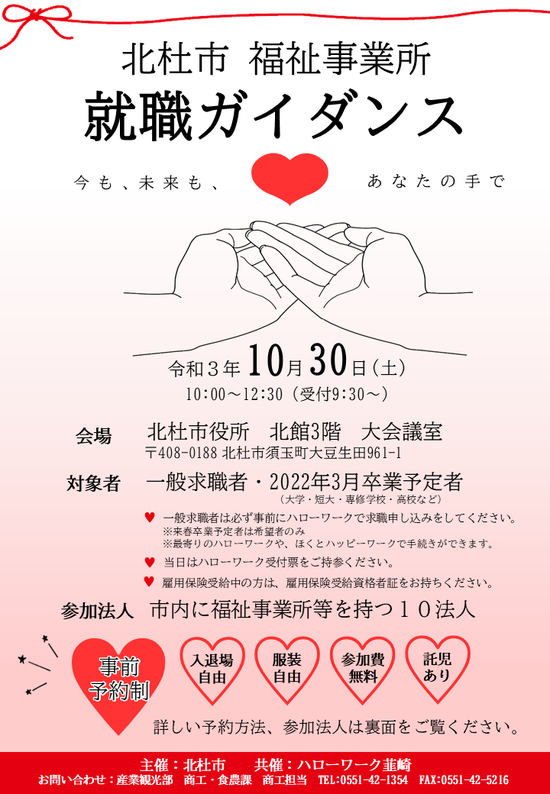 leaflet1030.pngのサムネイル画像