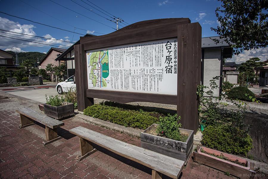 19.甲州街道台ヶ原宿 02