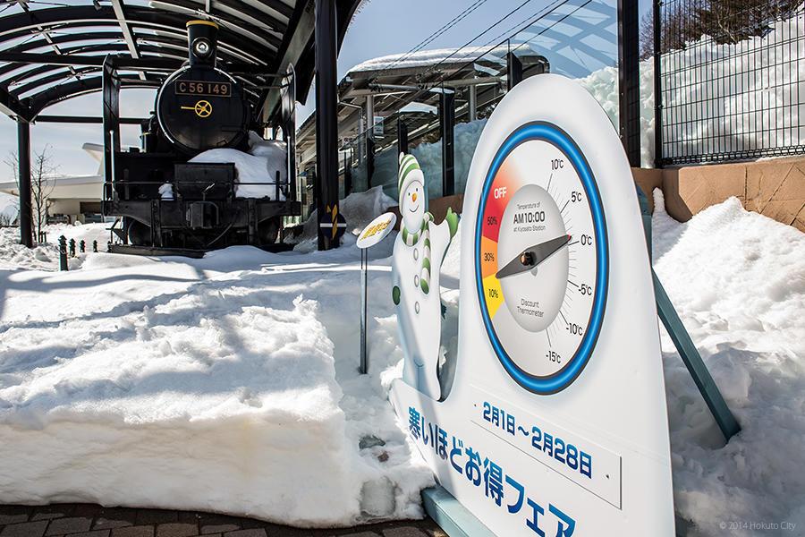 八ヶ岳天空博覧会 19 (寒いほどお得フェア)